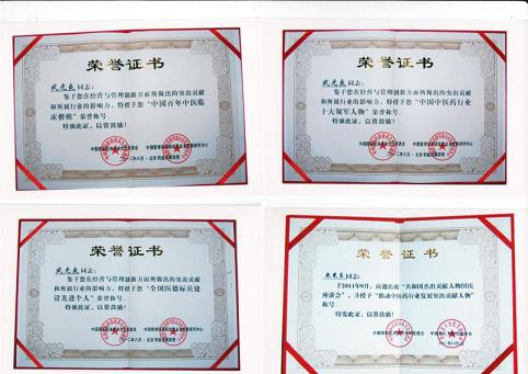 医学名家网——武光良(图10)